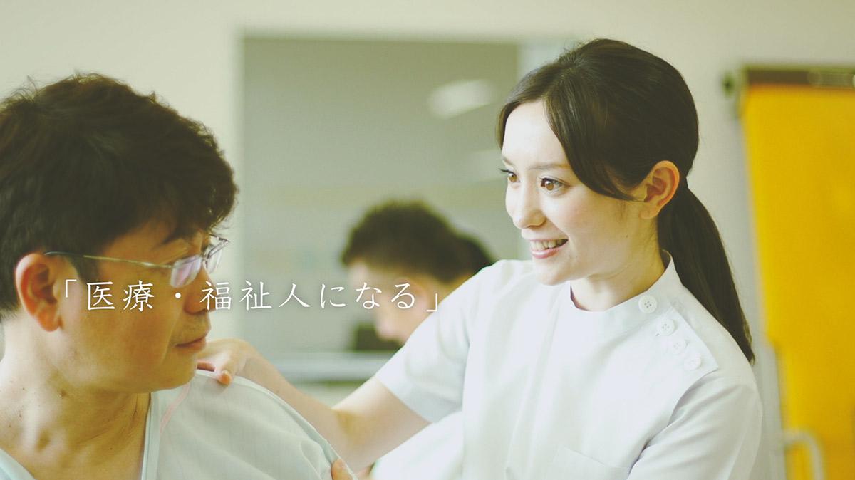 【テレビCM】おもと会 沖縄リハビリテーション福祉学院