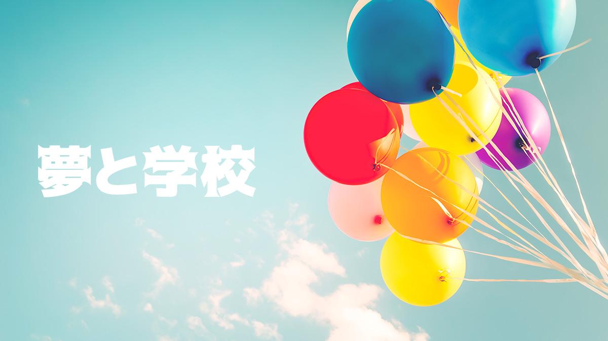 【PV】夢と学校