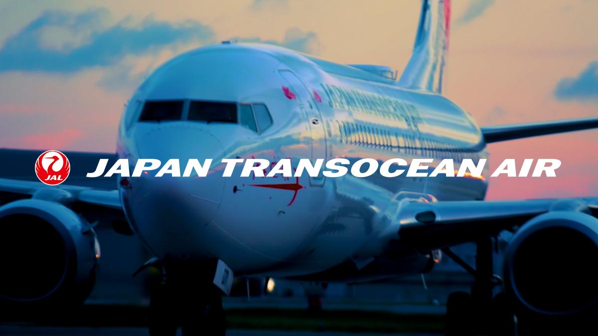 【テレビCM】JTA 日本トランスオーシャン航空 「社員 編」