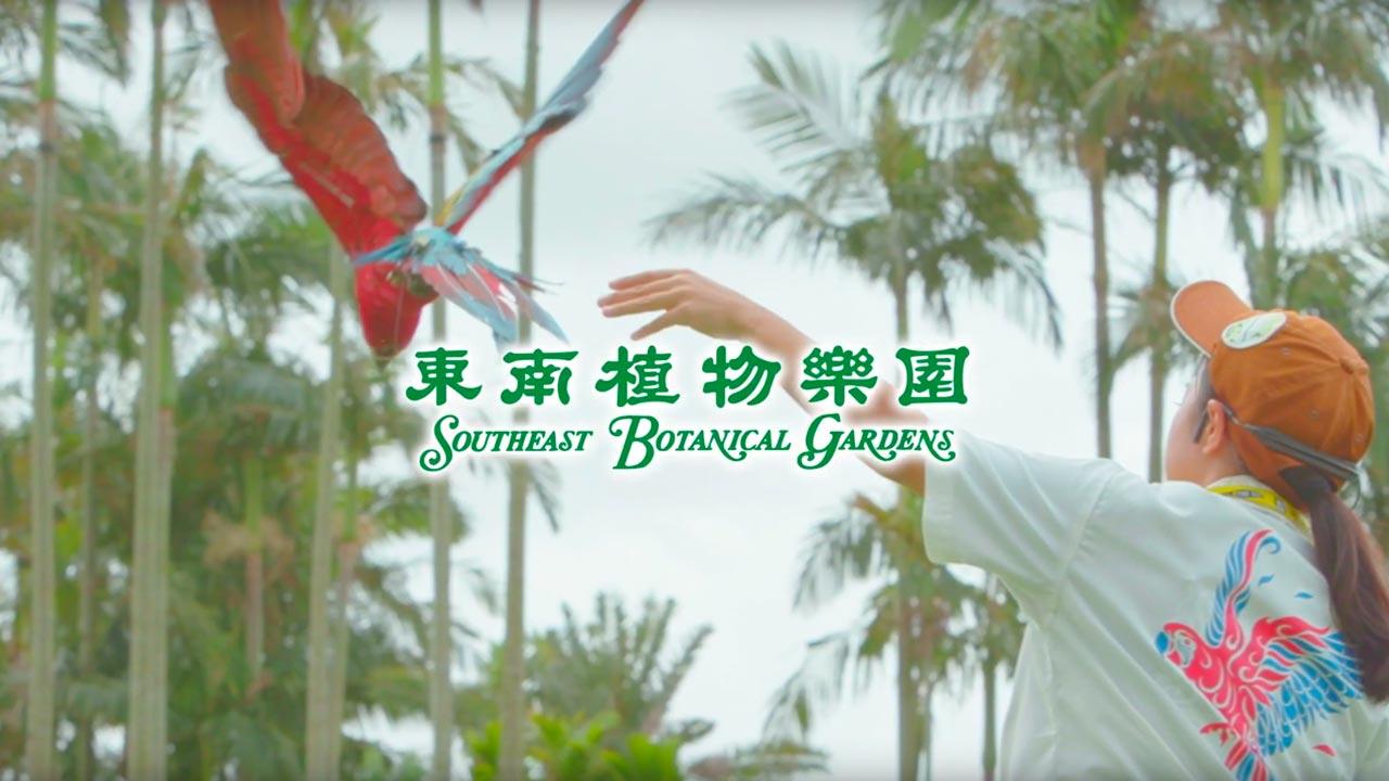 【テレビCM】東南植物楽園
