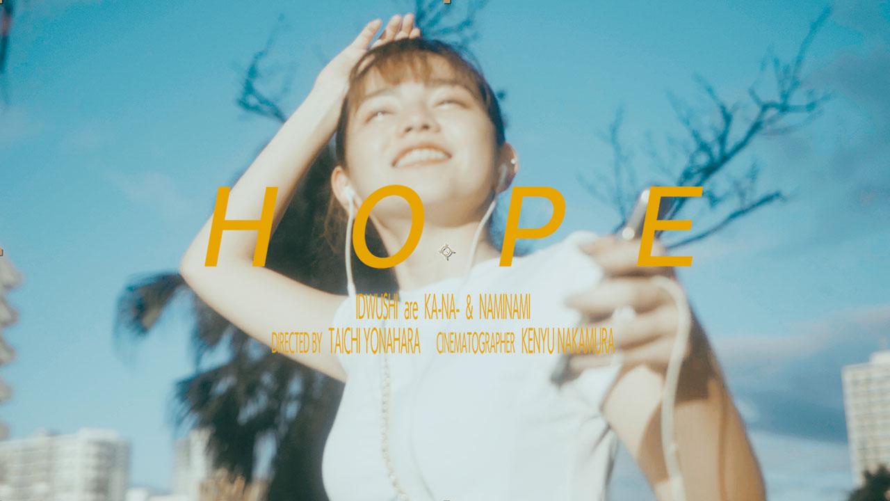 HOPE    -いーどぅし-