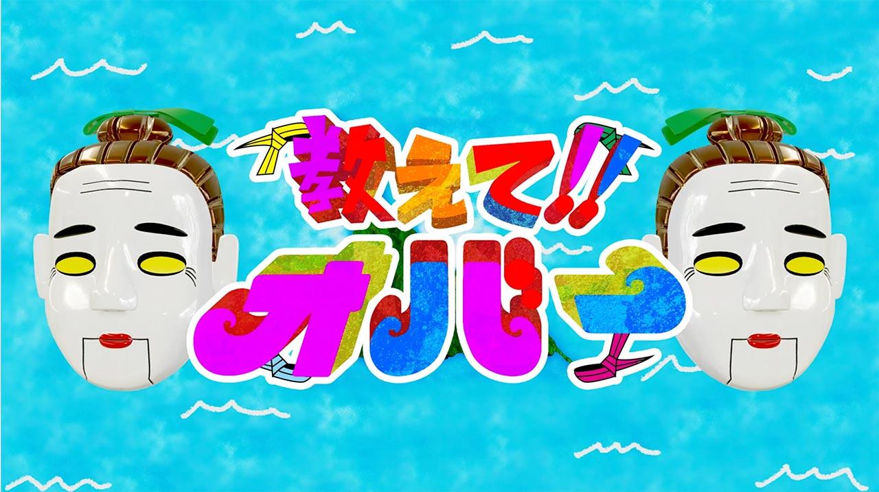 Y!モバイル 沖縄  「教えてオバー」シリーズ