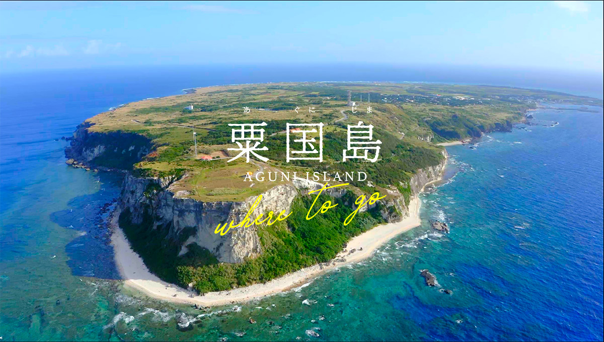 粟国島 観光プロモーション